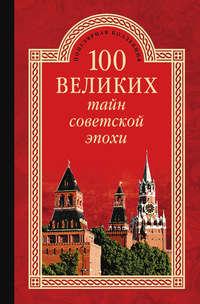 Отсутствует - 100 великих тайн советской эпохи