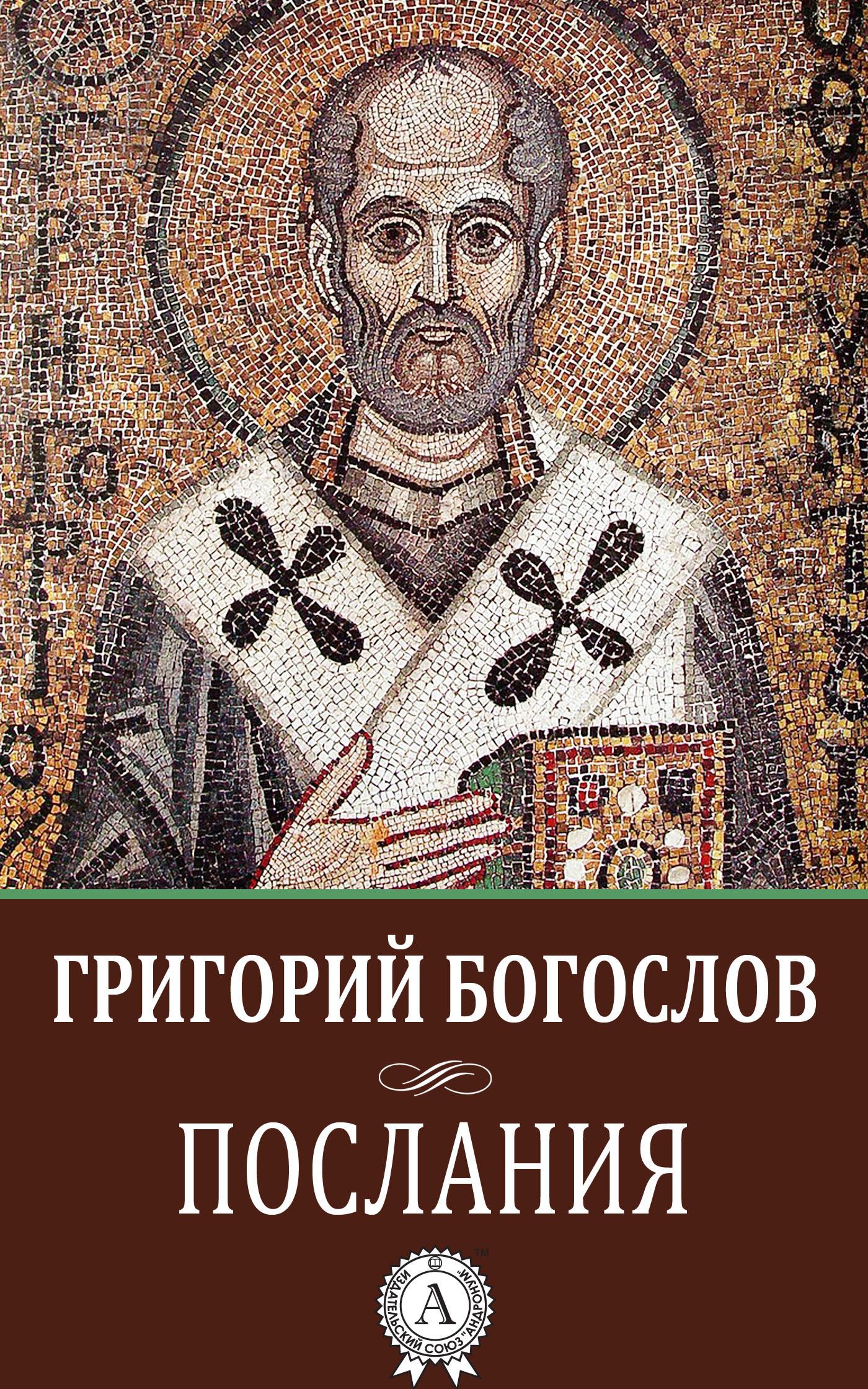 Григорий Святитель Богослов Послания я женщина в поисках слова стихи