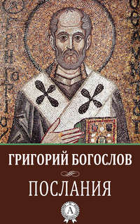 Богослов, Григорий Святитель  - Послания