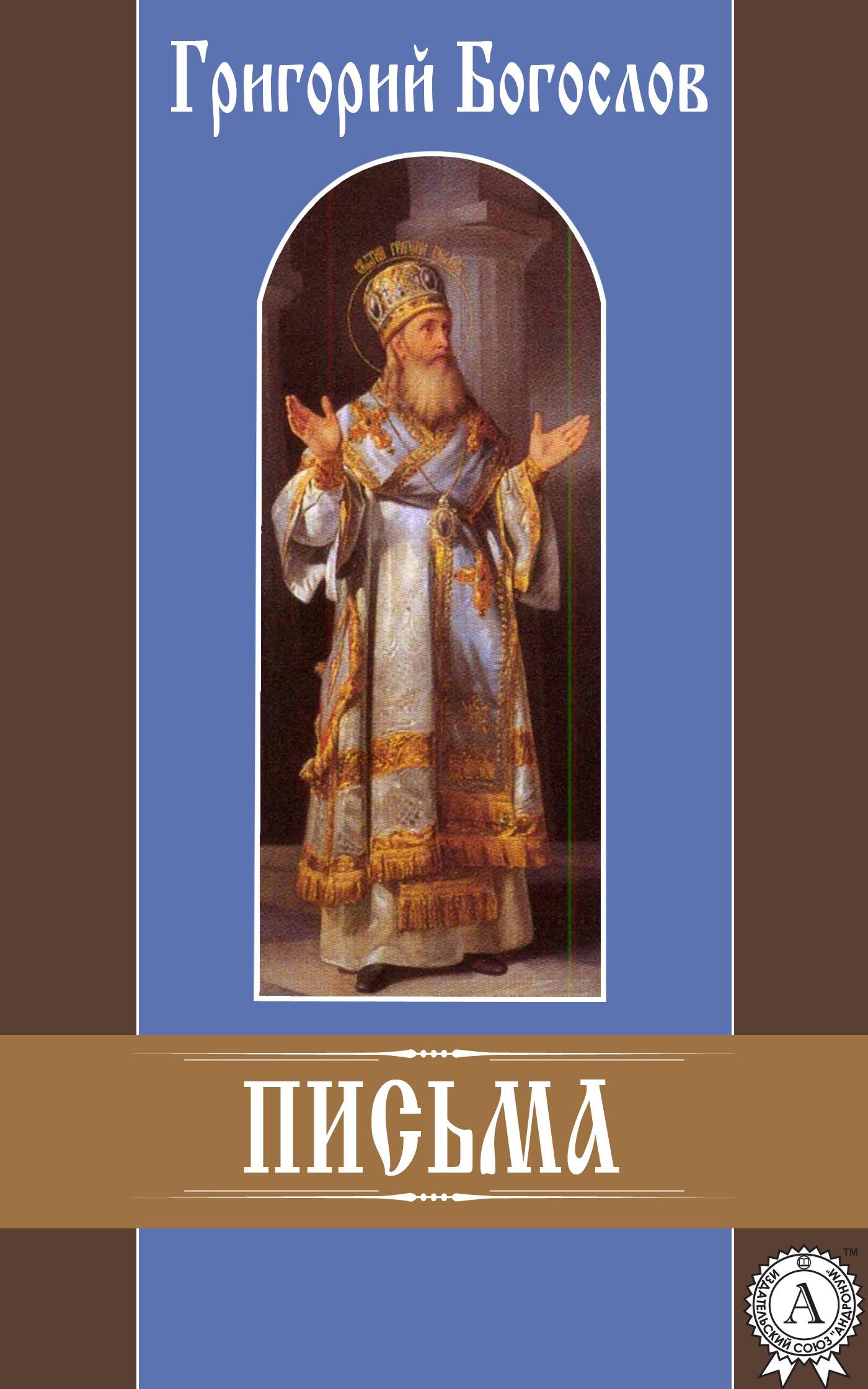 Григорий Святитель Богослов Письма я женщина в поисках слова стихи