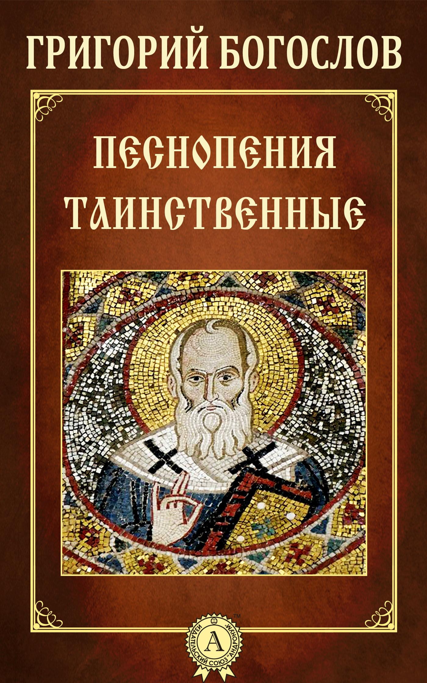 Григорий Святитель Богослов Песнопения таинственные я женщина в поисках слова стихи