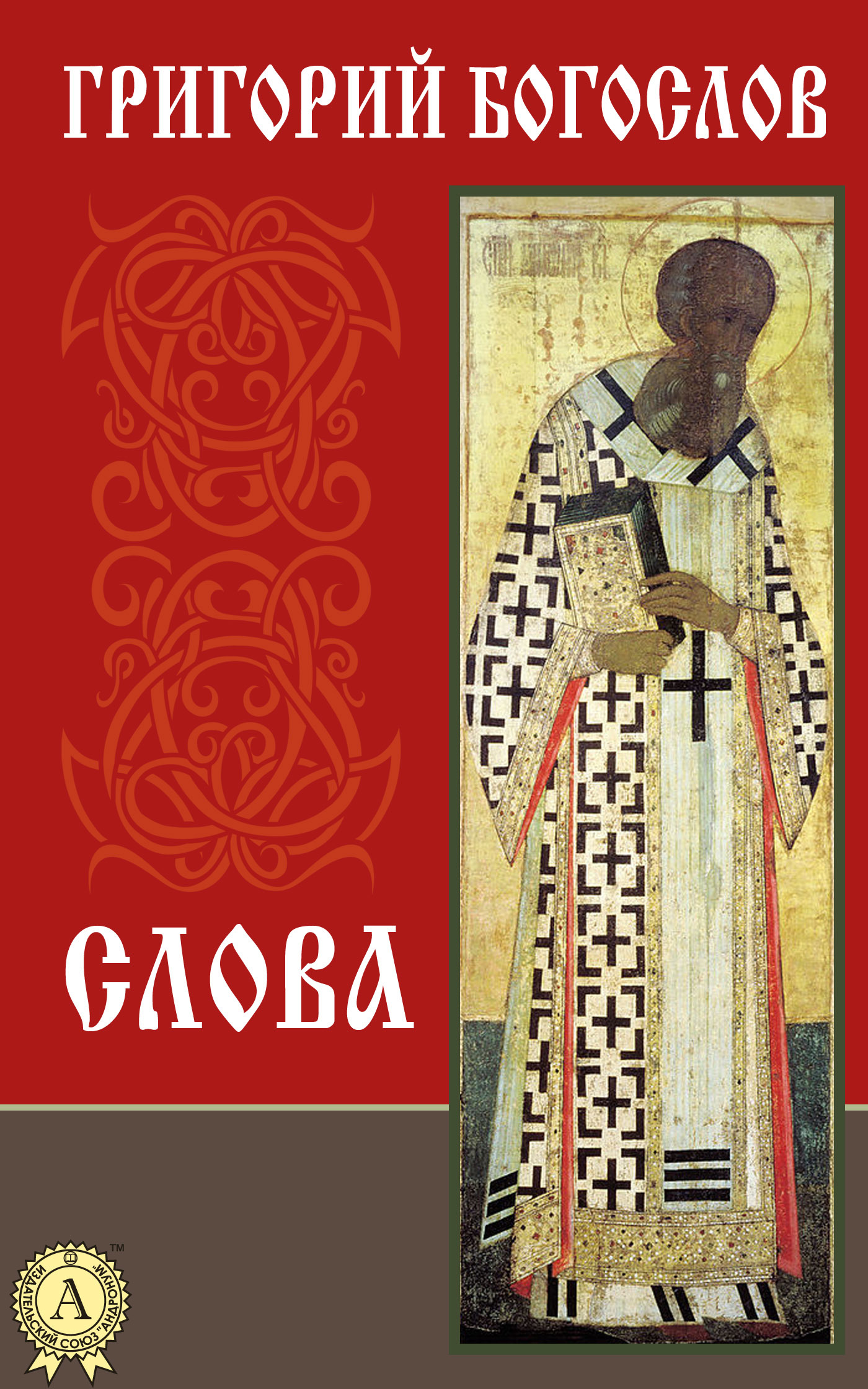 Григорий Святитель Богослов Слова я женщина в поисках слова стихи