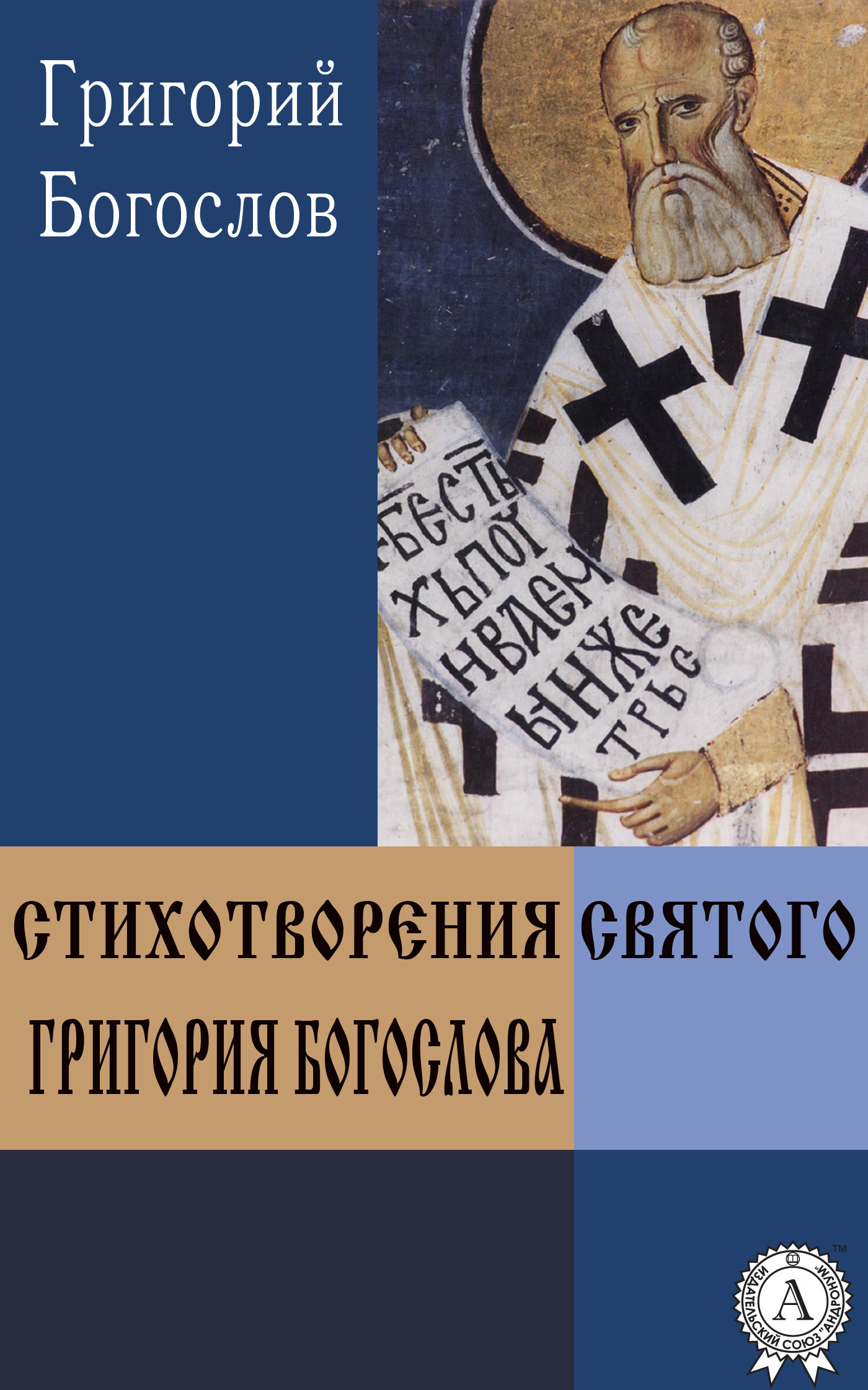 Григорий Святитель Богослов Стихотворения святого Григория Богослова я женщина в поисках слова стихи