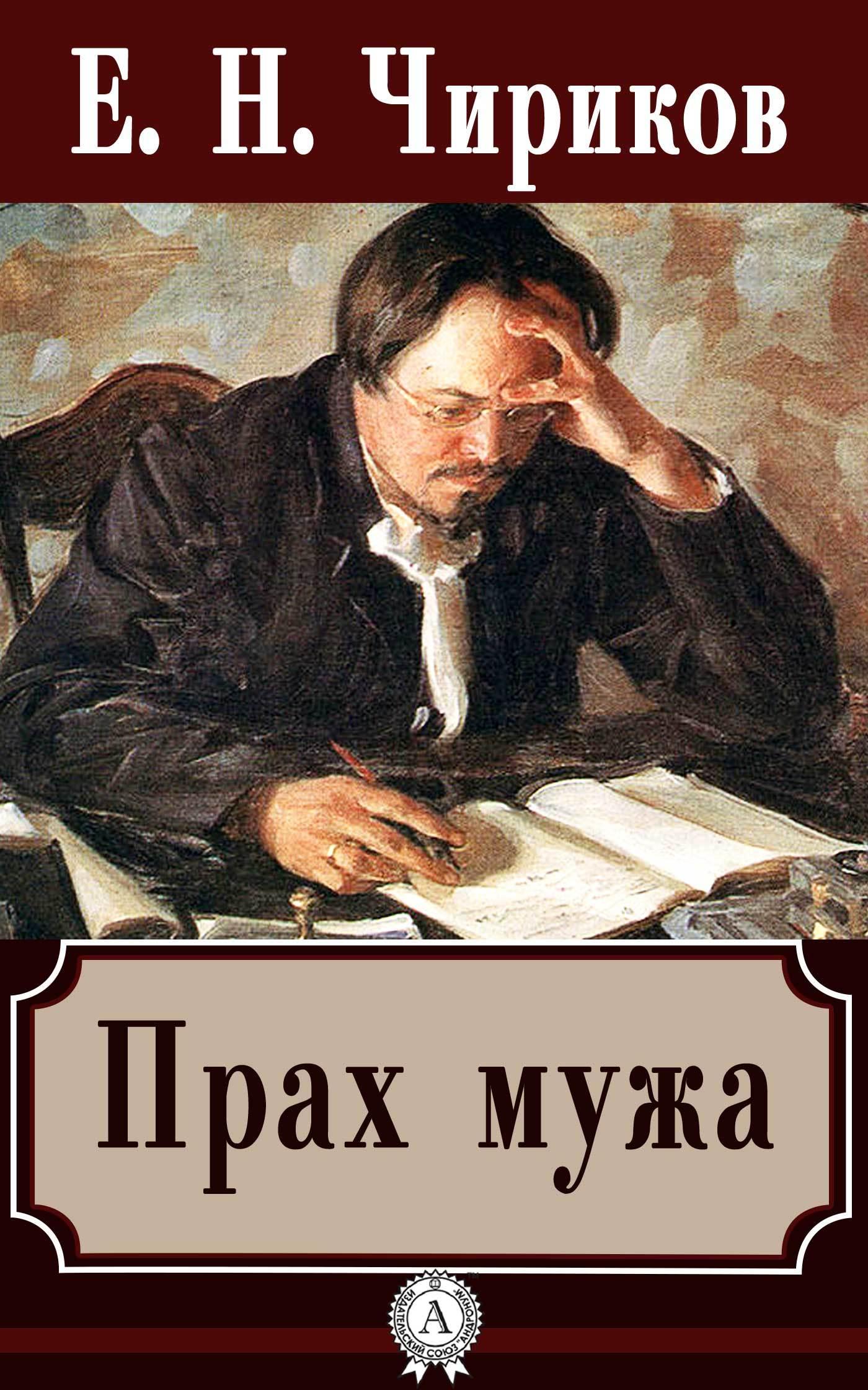 Е. Н. Чириков Прах мужа купить шеврале в нижнем новгороде