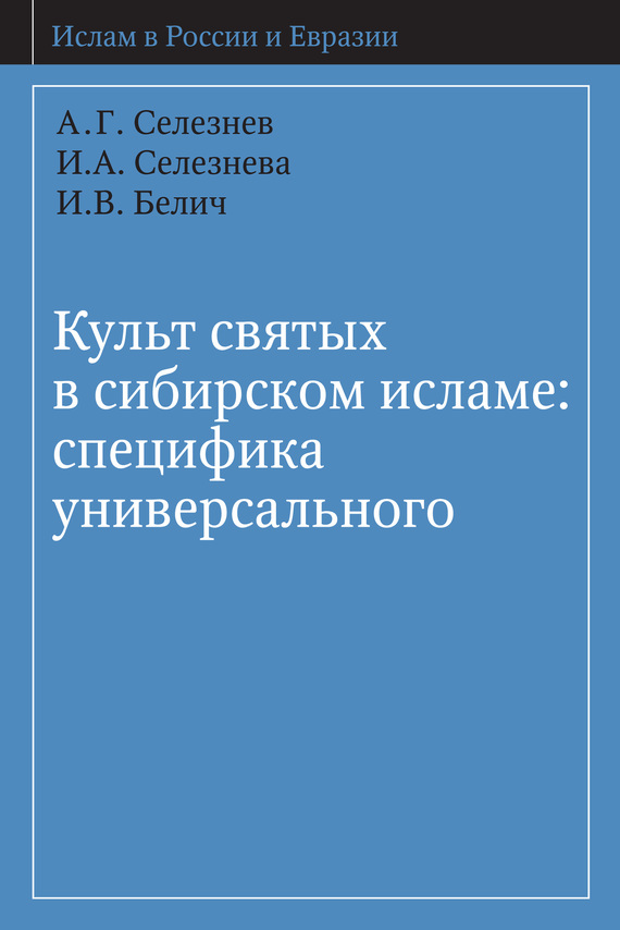 бесплатно Культ святых в сибирском исламе специфика универсального Скачать А. Г. Селезнёв