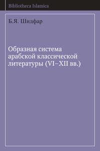Шидфар, Б. Я.  - Образная система арабской классической литературы (VI-XII вв.)
