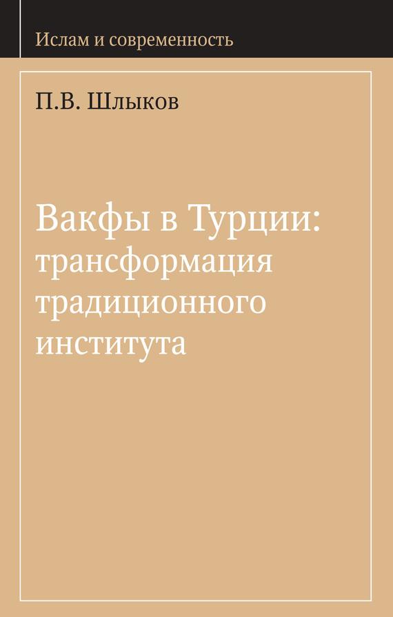 Скачать П. В. Шлыков бесплатно Вакфы в Турции трансформация традиционного института