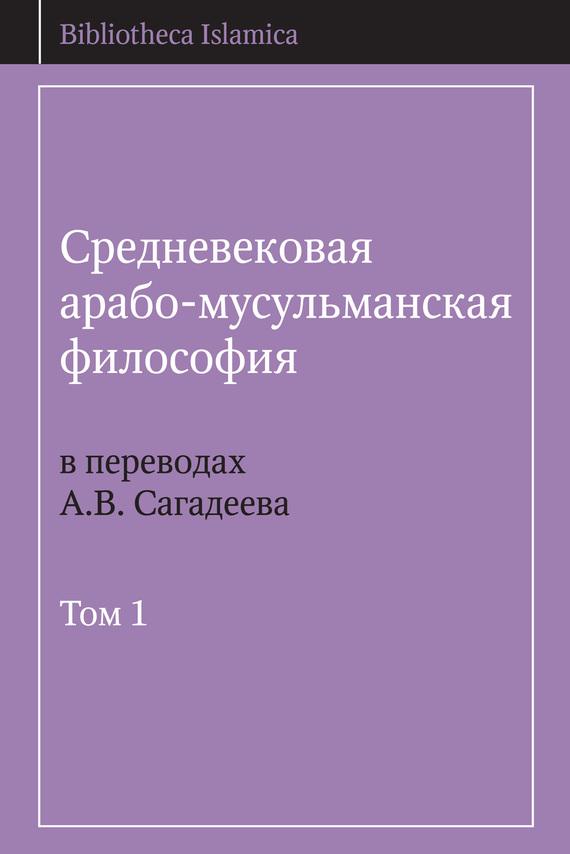 Обложка книги Средневековая арабо-мусульманская философия в переводах А.В. Сагадеева. Том 1, автор Отсутствует