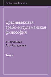 Отсутствует - Средневековая арабо-мусульманская философия в переводах А.В. Сагадеева. Том 2