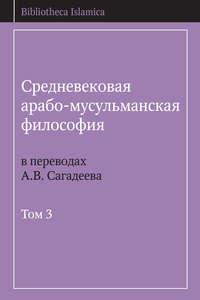 Отсутствует - Средневековая арабо-мусульманская философия в переводах А.В. Сагадеева. Том 3