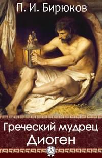 - Греческий мудрец Диоген