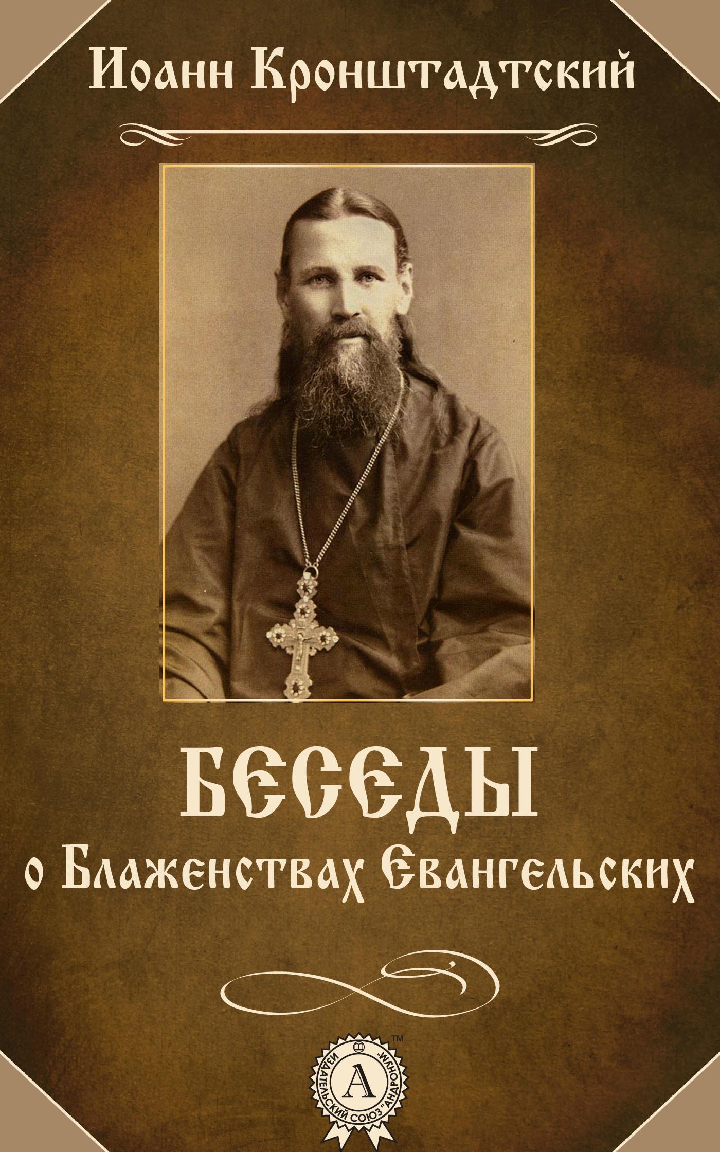 Иоанн Праведный Кронштадтский