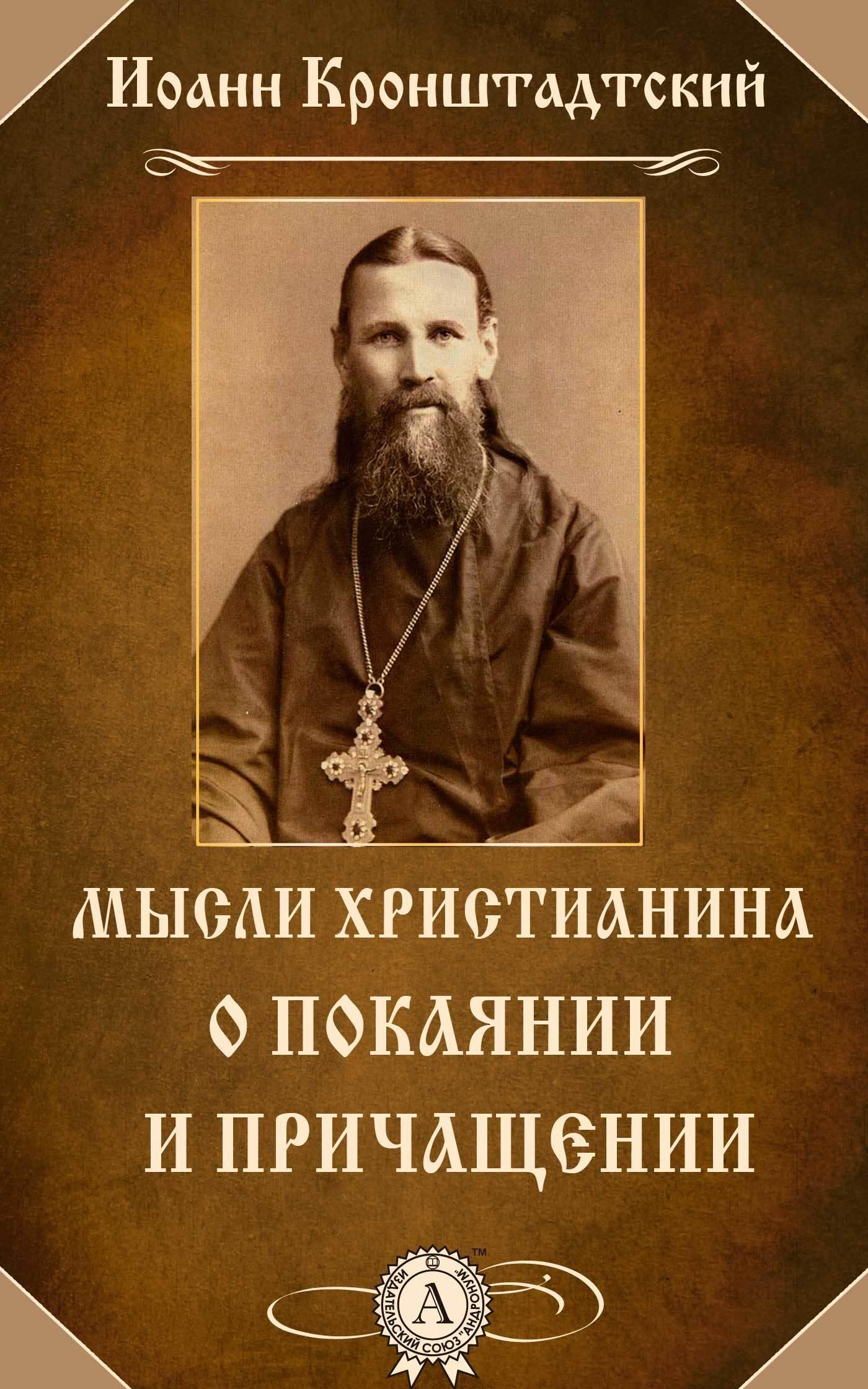 Иоанн Праведный Кронштадтский бесплатно