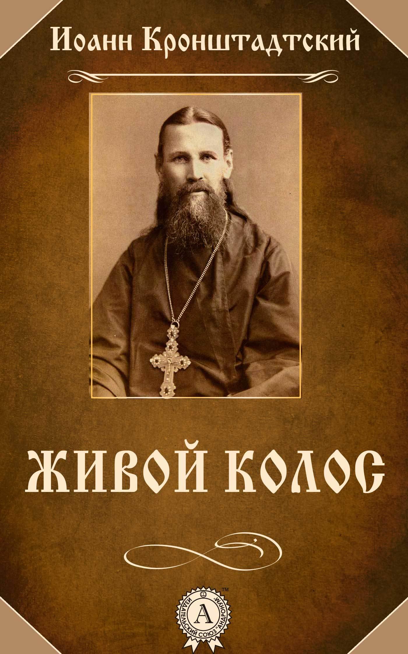 Иоанн Праведный Кронштадтский Живой колос святой праведный иоанн кронштадтский