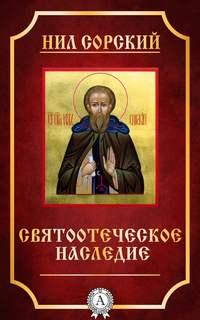 Сорский, Нил Преподобный  - Святоотеческое наследие