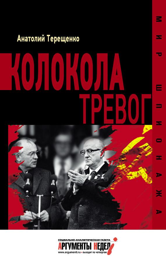 Анатолий Терещенко Колокола тревог анатолий терещенко украйна а была ли украина