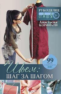 Корфиати, Анастасия  - Шьем: шаг за шагом