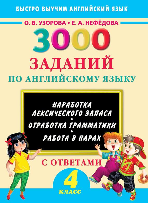 О. В. Узорова 3000 заданий по английскому языку. 4 класс куплю книгу по английскому языку 8 класс оксана карпюк