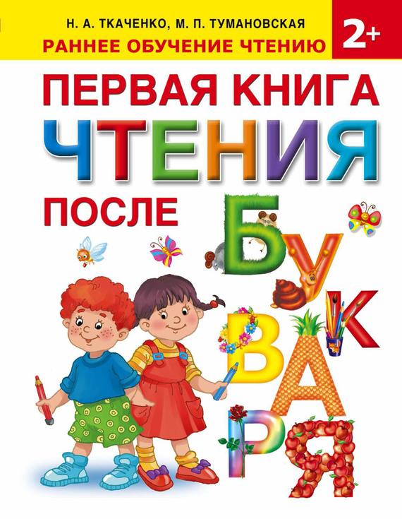 интригующее повествование в книге М. П. Тумановская