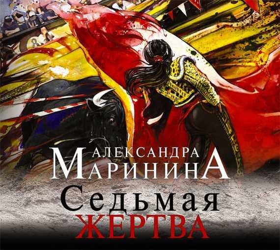 Александра Маринина Седьмая жертва ооо александра обувь