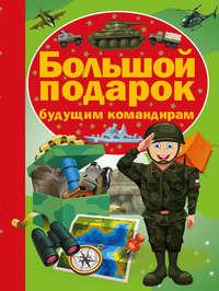 Проказов, Борис  - Большой подарок будущим командирам