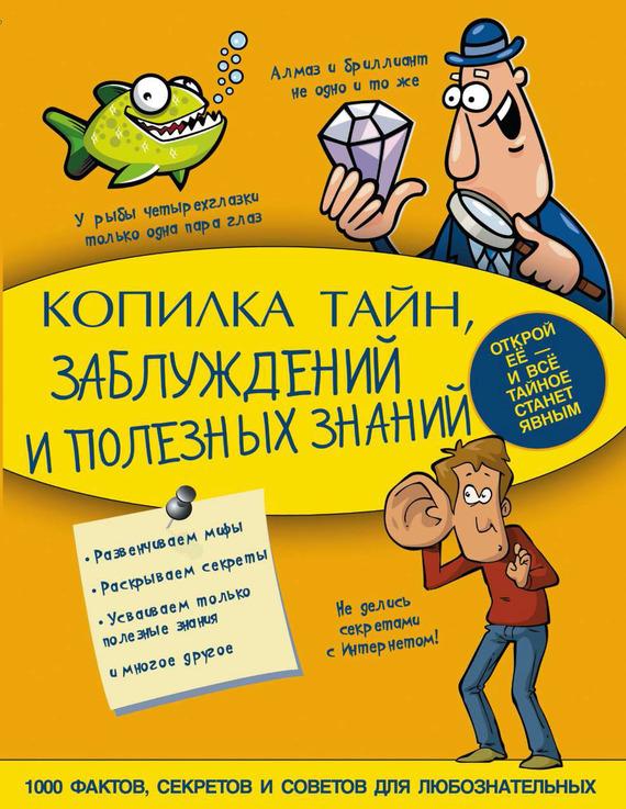 интригующее повествование в книге Андрей Мерников