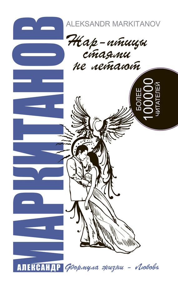 Александр Маркитанов Жар-птицы стаями не летают