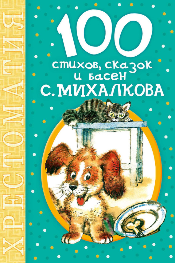 Сергей Михалков 100 стихов, сказок и басен С. Михалкова книги оникс 100 коротких сказок и стихов