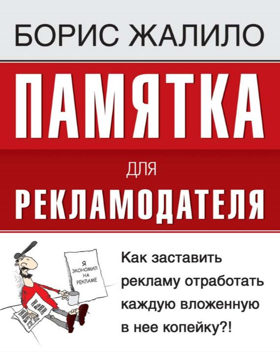 Борис Жалило Памятка для рекламодателя. Как заставить рекламу отработать каждую вложенную копейку?! как продать рекламу мебельным компаниям