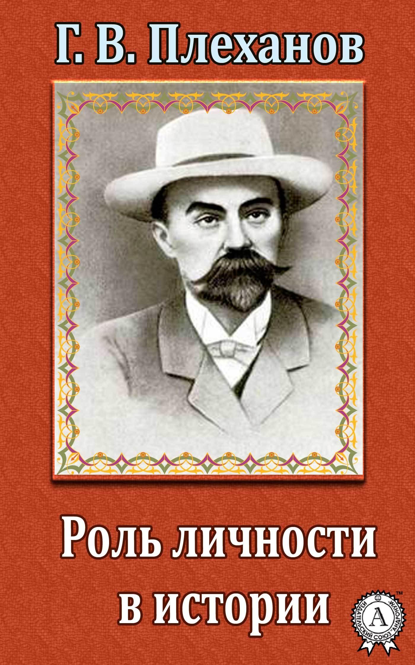 Г. В. Плеханов - Роль личности в истории