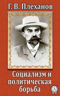 Плеханов, Г. В.  - Социализм и политическая борьба