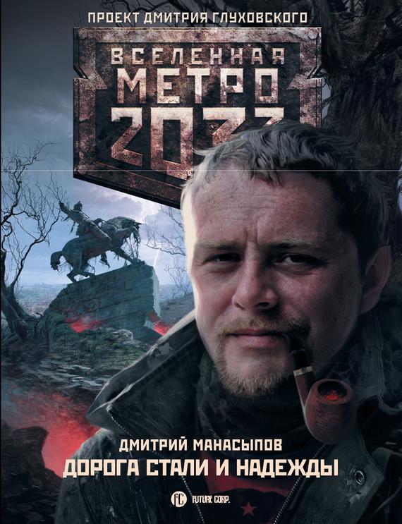 Дмитрий Манасыпов Дорога стали и надежды шабалов д метро 2033 право на жизнь