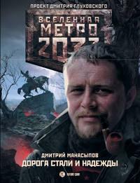 Манасыпов, Дмитрий  - Дорога стали и надежды