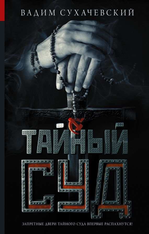 Скачать Тайный суд бесплатно Вадим Сухачевский