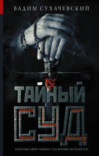 Сухачевский, Вадим  - Тайный суд