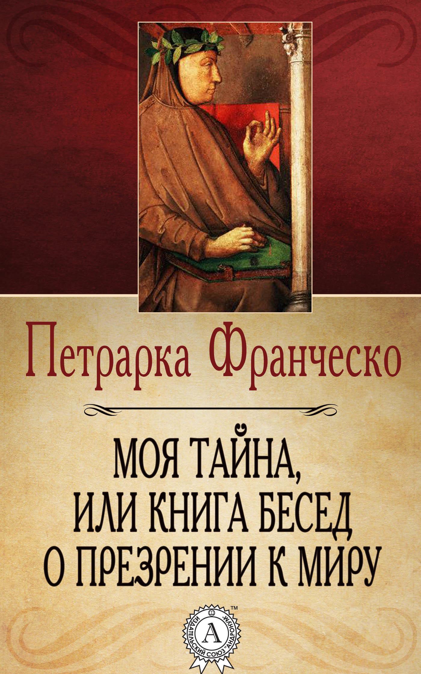 Франческо Петрарка Моя тайна, или Книга бесед о презрении к миру петрарка франческо сонеты о прекрасной даме