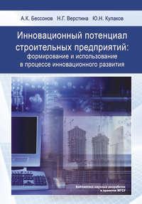 Кулаков, Ю. Н.  - Инновационный потенциал строительных предприятий: формирование и использование в процессе инновационного развития