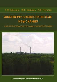 Потапов, А. Д.  - Инженерно-экологические изыскания для строительства тепловых электростанций