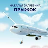 Загребина, Наталья  - Прыжок