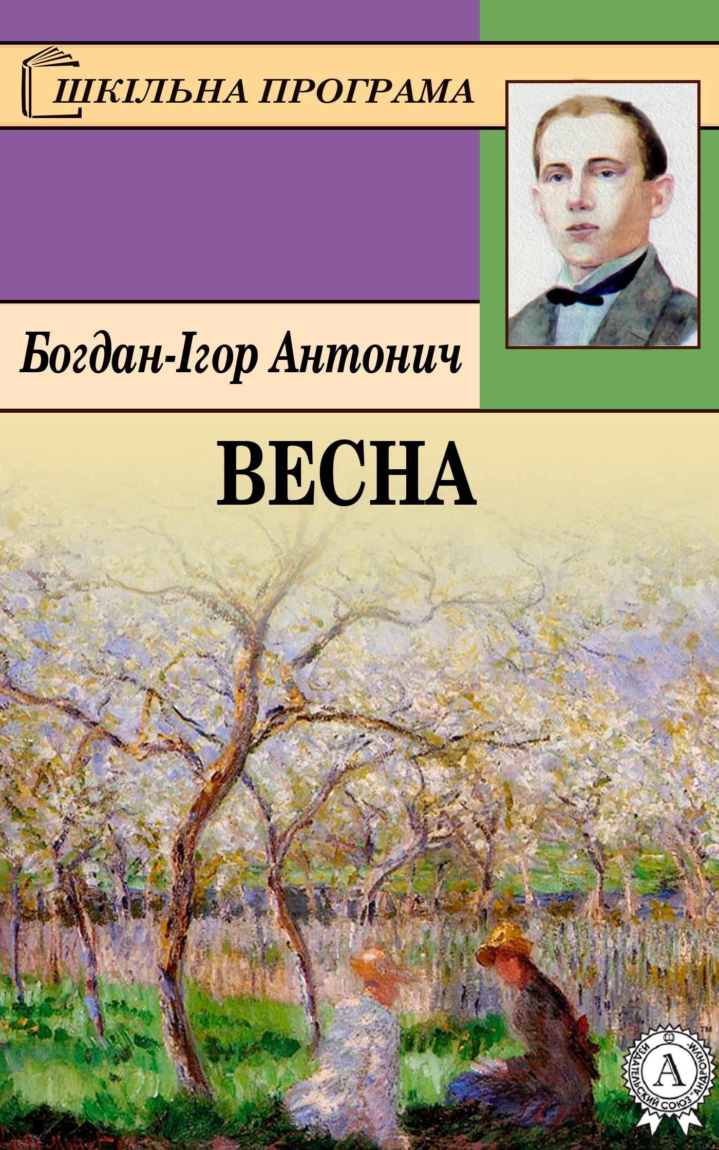 Богдан-Ігор Антонич Весна дорожные плиты б у