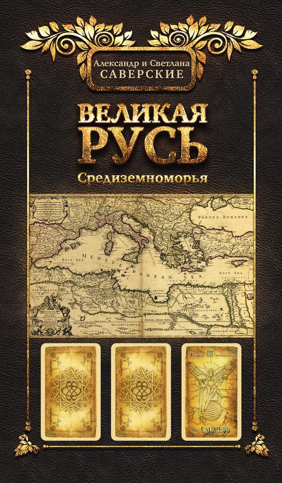 Светлана Саверская Великая Русь Средиземноморья. Книга III