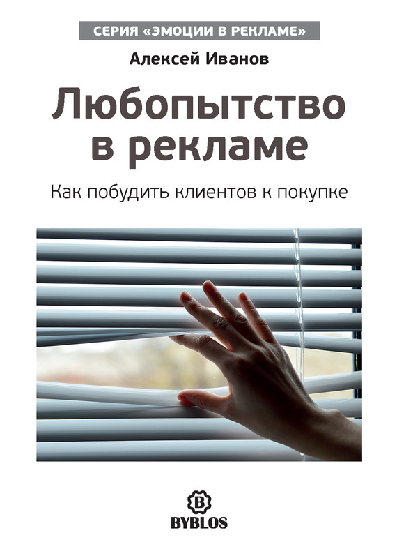 Алексей Иванов Любопытство в рекламе. Как побудить клиентов к покупке чувство вины в рекламе как побудить клиентов к покупке