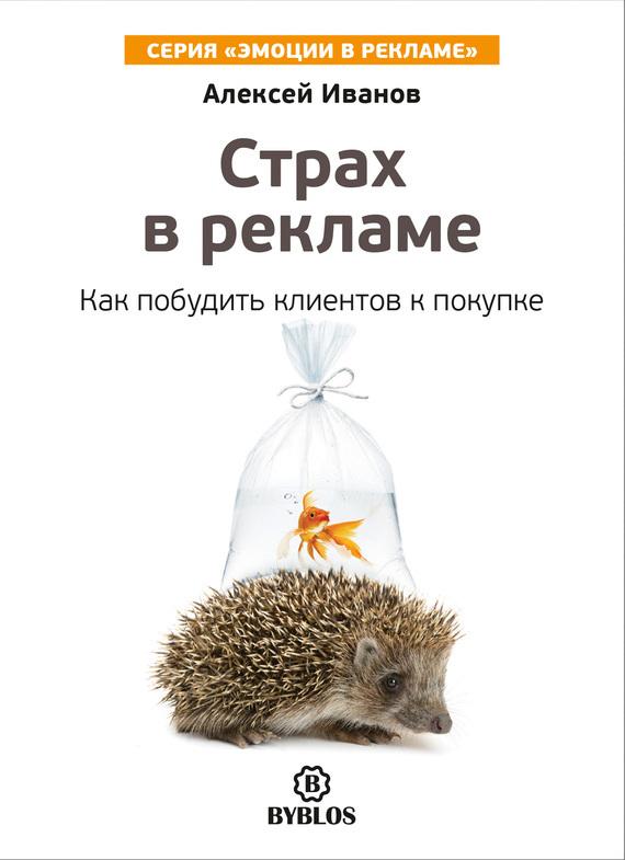 Алексей Иванов Страх в рекламе. Как побудить клиентов к покупке алексей иванов чувство вины в рекламе как побудить клиентов к покупке