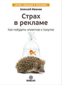 Иванов, Алексей  - Страх в рекламе. Как побудить клиентов к покупке