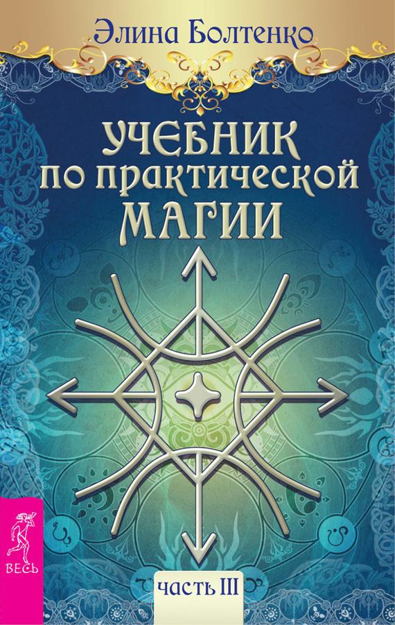 Элина Болтенко бесплатно