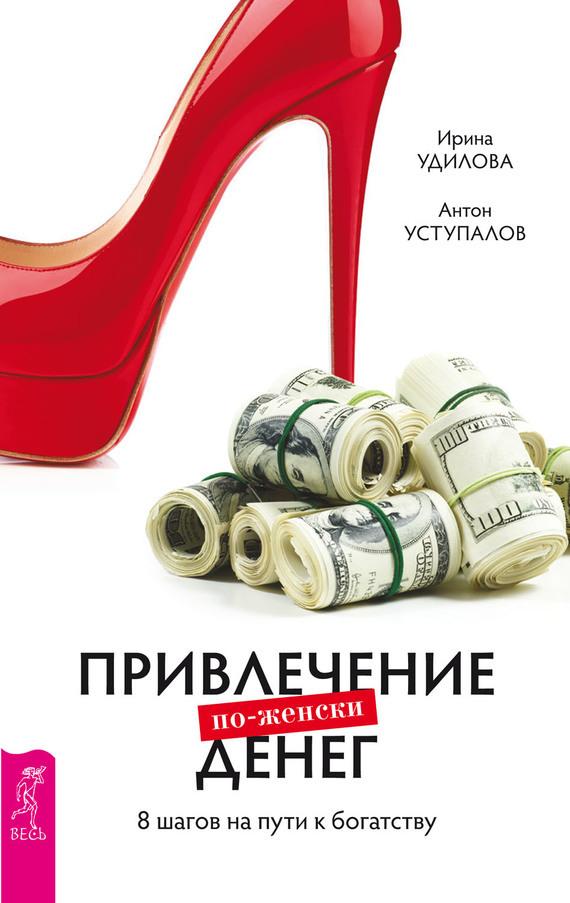 цена на Ирина Удилова Привлечение денег по-женски. 8шагов на пути к богатству