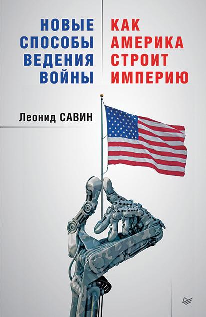 Леонид Савин Новые способы ведения войны: как Америка строит империю как визу в сша