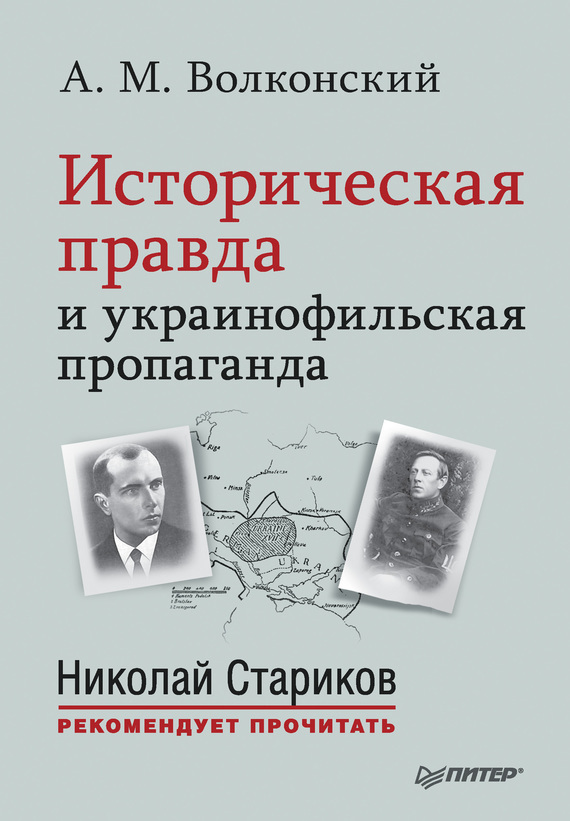 Александр Волконский Историческая правда и украинофильская пропаганда гидроцикл б у украина