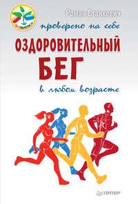 Станкевич, Роман  - Оздоровительный бег в любом возрасте. Проверено на себе
