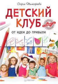 Тимофеева, Софья  - Детский клуб. От идеи до прибыли